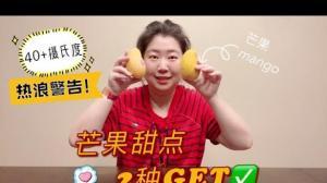 【七十五公斤级】高温下学会两种冰饮:芒果西米露、网红芒果拿铁