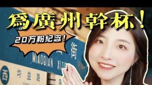 【索菲亚一斤半】中国排名第一的酒吧会倒闭吗?疫情下的广州酒吧在做什么?