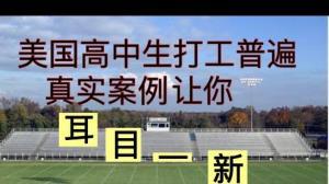 【Sherry细说投资理财】高中生打工的重要收获:培养高情商、高财商!