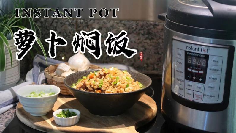 【一家四口的餐桌】快手一锅端:萝卜焖饭