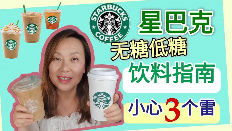【营养师说】星巴克无糖低糖饮料指南 低碳生酮减肥朋友须知!