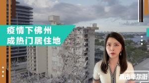 从南美洲到纽约 为何迈阿密坍塌公寓居民来自天南海北?