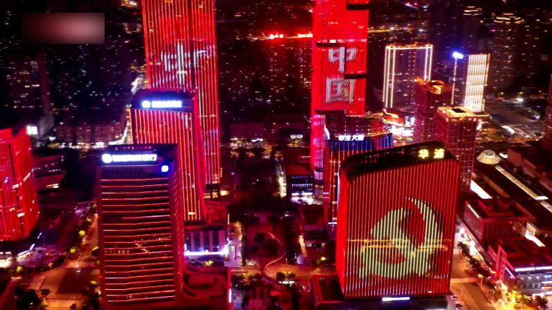 福州庆祝中共建党百年主题灯光秀 璀璨光影点亮全城