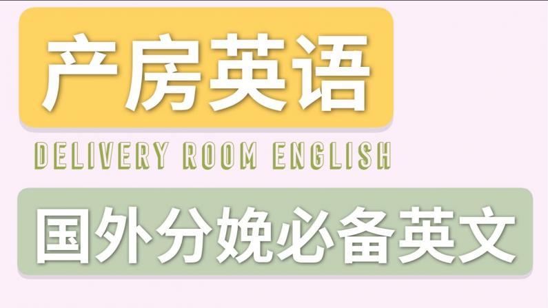 【英语这样用】生孩子英语 产房必备英语 国外分娩需要用到的英文