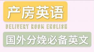 【英语这样用】生孩子英语|产房必备英语|国外分娩需要用到的英文