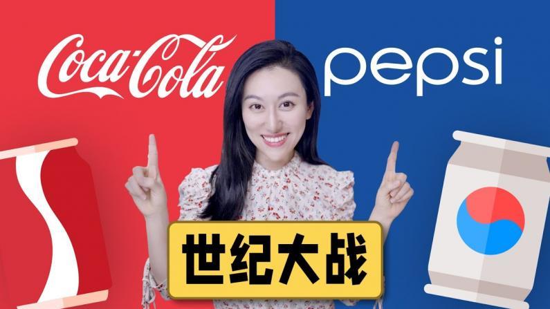 【美国求职】世纪商业大战:可口可乐 vs 百事可乐