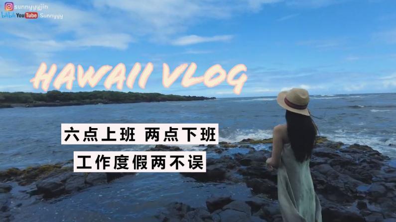 【桑妮歪歪】夏威夷大岛旅行攻略 看这一期就够啦!