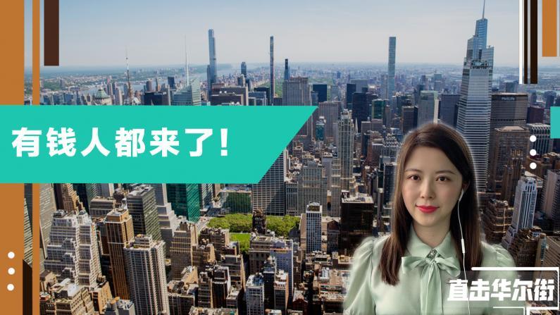 创纪录!曼哈顿二手公寓平均近200万 高价豪宅遭疯抢
