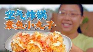 【佳萌小厨房】空气炸锅章鱼小丸子:不用模具超简单,2美元做一大锅