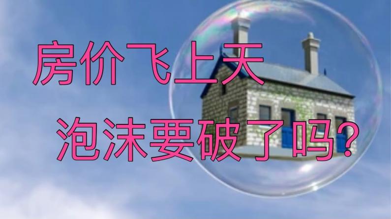 【Sherry细说投资理财】2021年下半年和2022年房地产预测