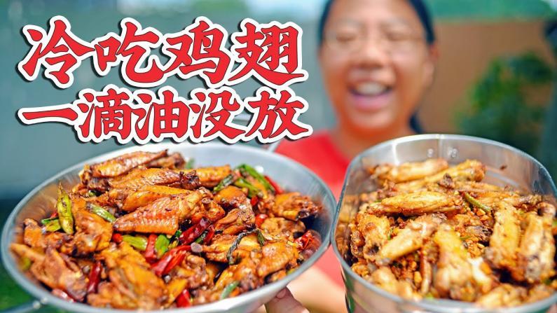 【佳萌小厨房】空气炸锅冷吃鸡翅 一滴油不放超简单,麻辣味和淡盐花生芝麻味