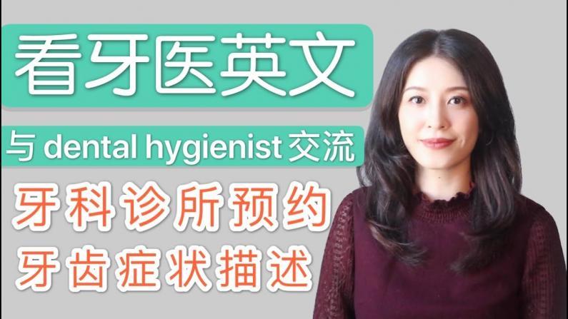 【英语这样用】牙科英语词汇|牙齿部位|常见症状|日常牙齿护理用品
