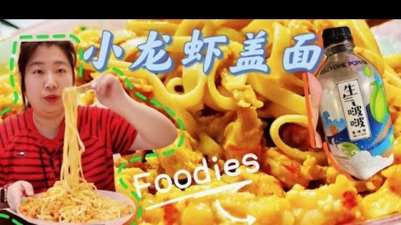 【七十五公斤级】蒜香小龙虾盖面,加奶酪中西合璧!一磅小龙虾肉能不好吃?