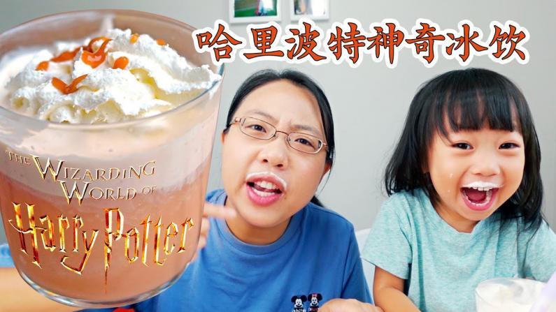 【佳萌小厨房】史上最简单黄油啤酒,一杯成本不到2毛钱!