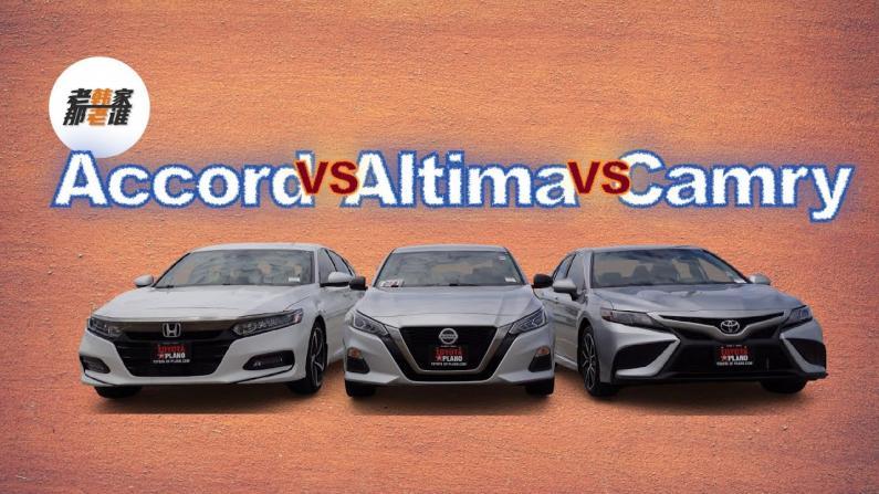 【老韩唠车】实车对照Toyota,Honda,Nissan 哪款适合你?