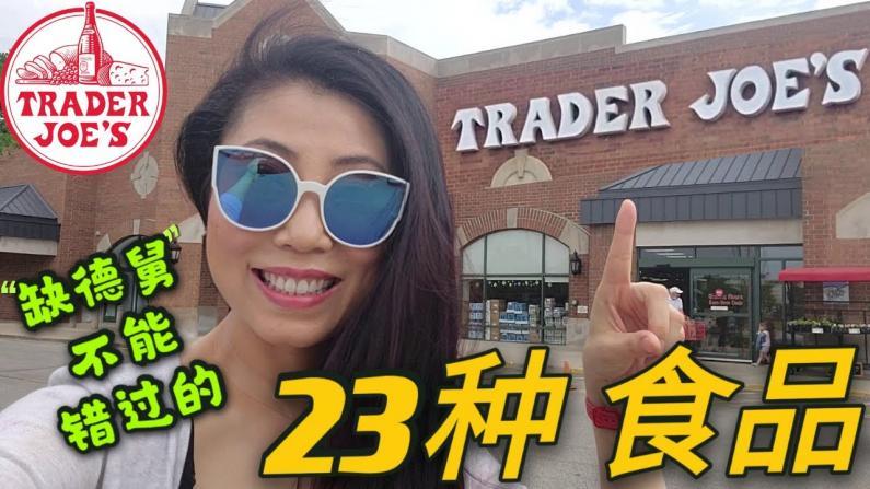 【Jenny的时尚健康生活】23种健康好吃食品 你买到了吗?