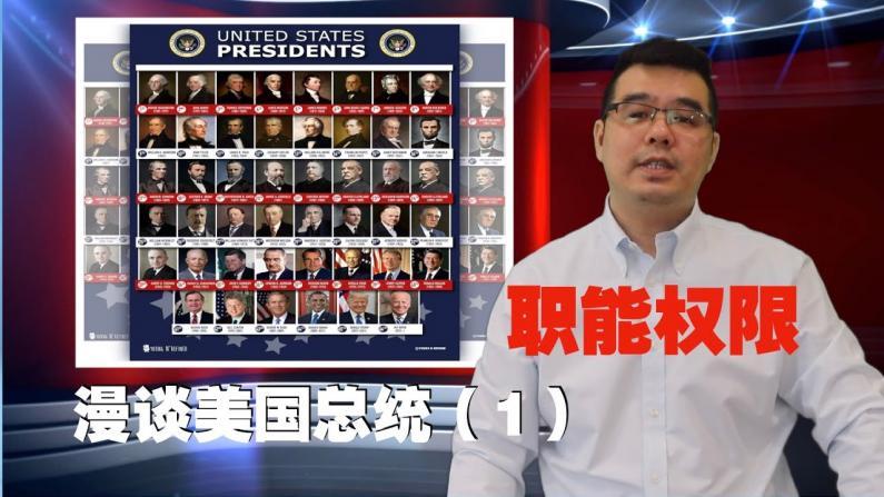 【纽约老尤】漫谈美国总统之职能篇:美国总统有哪些权力?