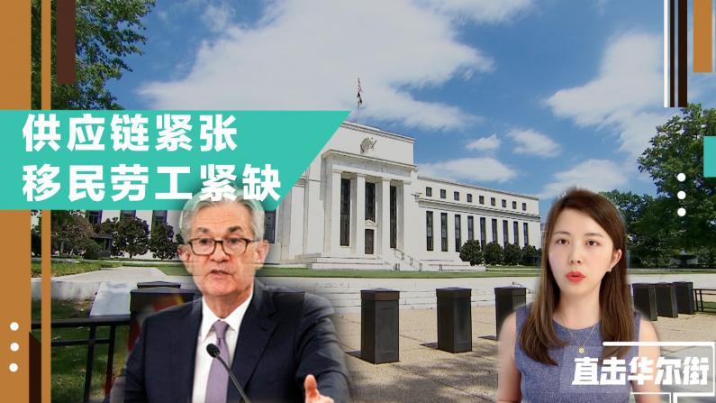 """鲍威尔:美国经济""""瓶颈期"""" 物价或持续攀升直到年底缓解"""