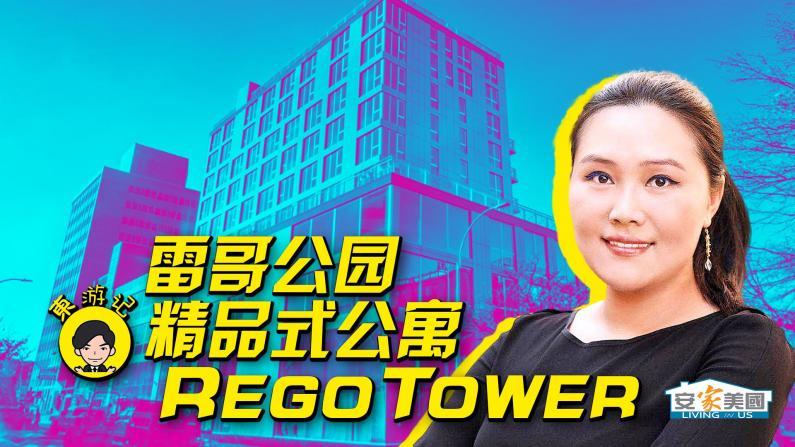 雷哥公园精品式公寓RegoTower