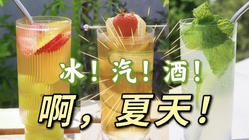 【索菲亚一斤半】一口降温十度!夏日冰爽特调,简单又好喝!