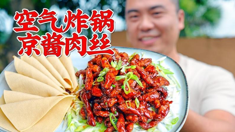 【佳萌小厨房】短短几分钟 一盘酱香浓郁的京酱肉丝就好啦!