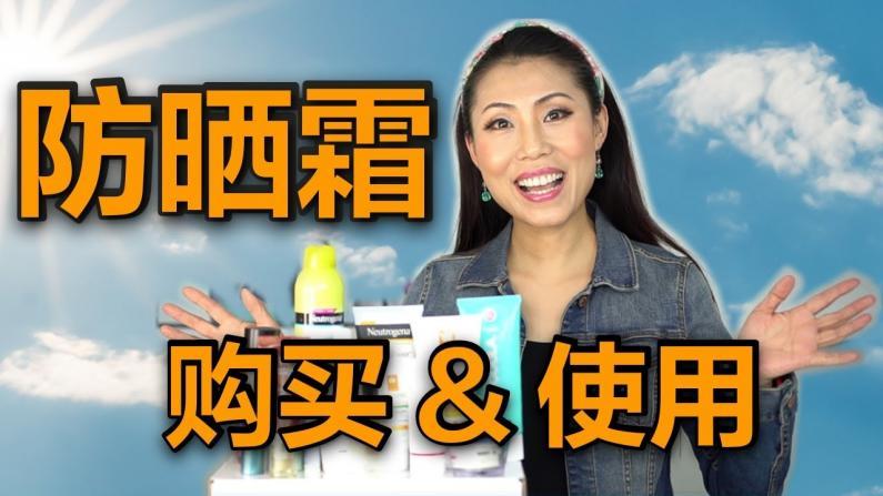 【Jenny的时尚健康生活】防晒霜标识注意事项 不同肤质怎么选?