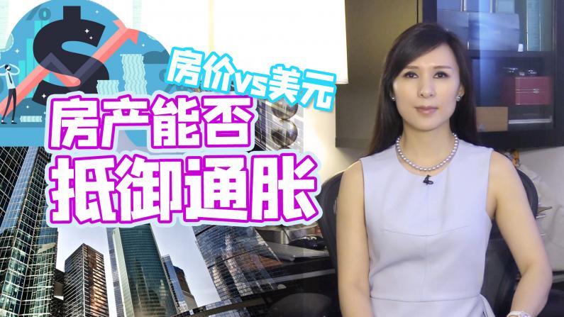 【谭天说地】房产能否抵御通货膨胀 中美房价涨了多少?