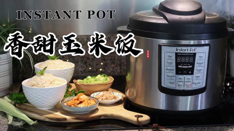 【一家四口的餐桌】天热不想开火?让这锅香甜玉米饭拯救你!