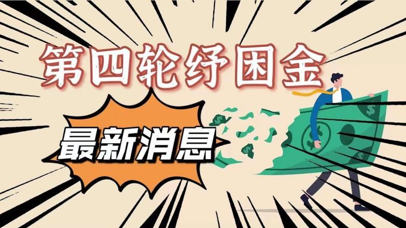 【小白看世界】第四轮纾困金 社安金政策调整最新消息