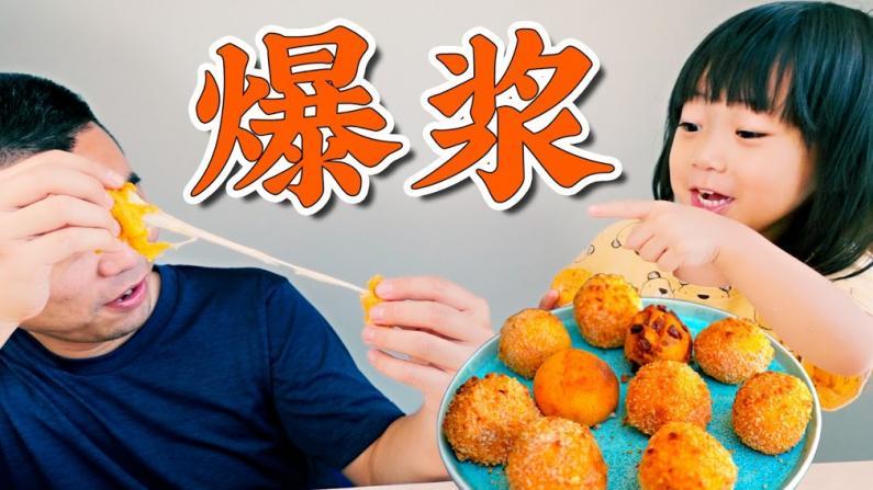 【佳萌小厨房】糯叽叽爆浆红薯芝士球!