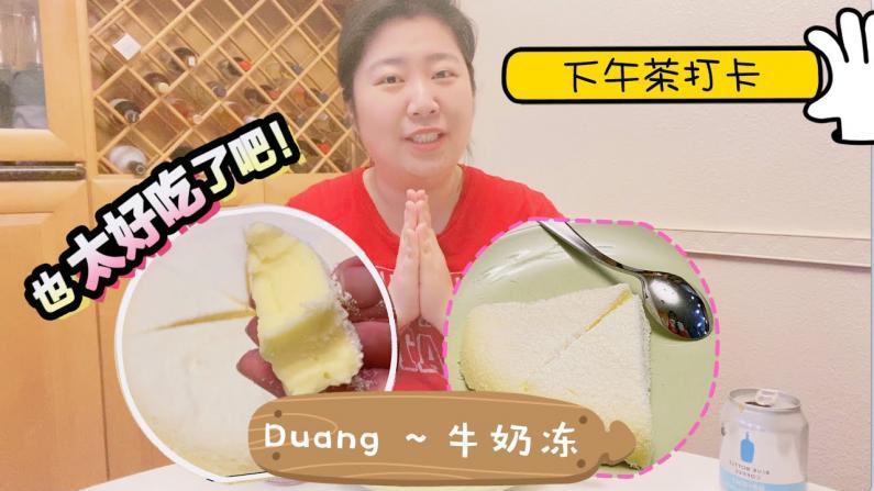 【七十五公斤级】轻松学会夏日好甜品Duang ~ 牛奶冻