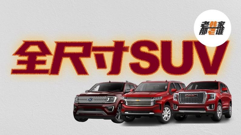 【老韩唠车】美国full-size全尺寸SUV编年史