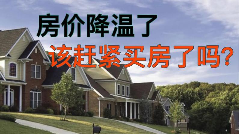 【Sherry细说投资理财】房市降温了,是不是该买房了?聊买房最佳时机