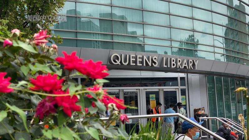冷气故障 纽约法拉盛图书馆重开时间未定 线上活动不停