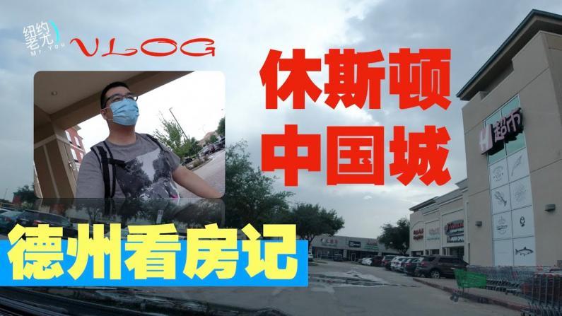 【纽约老尤】德州休斯顿看房记:这里的中国城怎么样?