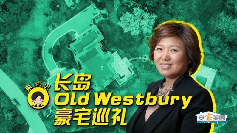 东游记 长岛Old Westbury豪宅巡礼