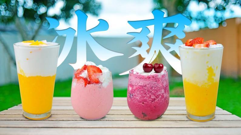 【佳萌小厨房】4款私房冰饮配方大公开!冰爽可口,太好喝了