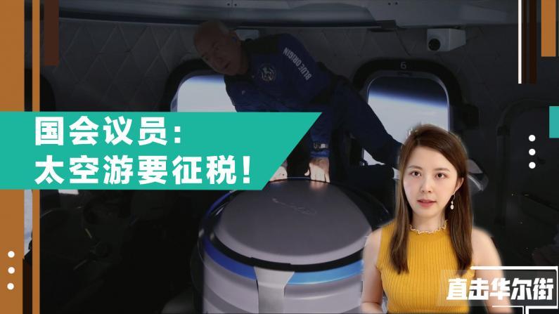 """追随首富""""上天""""价格不菲 """"太空旅游""""概念投资受追捧"""