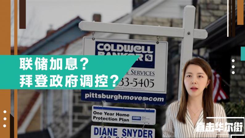 房价飙升推升新一轮房地产泡沫?经济学家发出警示