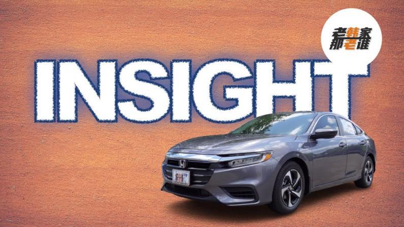 【老韩唠车】2022美版Honda Insight 让hybrid融入生活