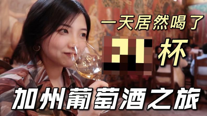 【索菲亚一斤半】无限续酒的Napa酒庄之旅