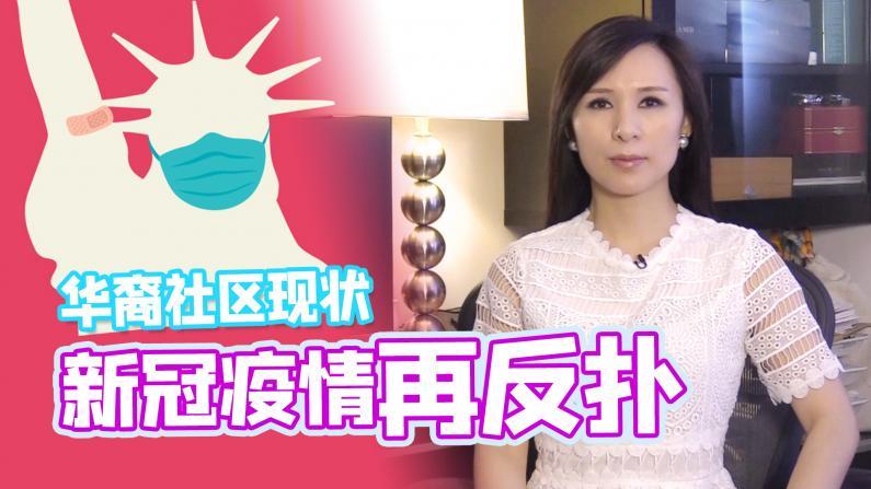【谭天说地】美国新冠疫情再反扑 纽约华裔社区新冠确诊