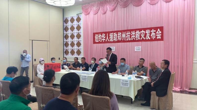 纽约华人援助郑州抗洪救灾联合会成立 侨团、个人累计捐款逾7万