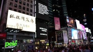 我们不是独自做梦:徐冰公共艺术登陆纽约时报广场