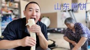 【范哥的美国生活】在美国也可以吃到家乡美食 山东煎饼!