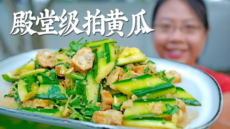 【佳萌小厨房】拍黄瓜用上这几个小妙招,比饭店做的还好吃