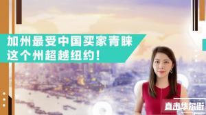 美国住房市场海外买家下滑三成 中国买家成交额第一