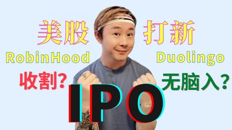 【如远行者】美股打新怎么玩?IPO股票是什么?