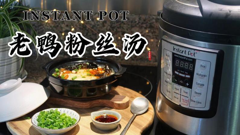 【一家四口的餐桌】停不下嘴的浓厚鲜香——做一碗老鸭粉丝汤!