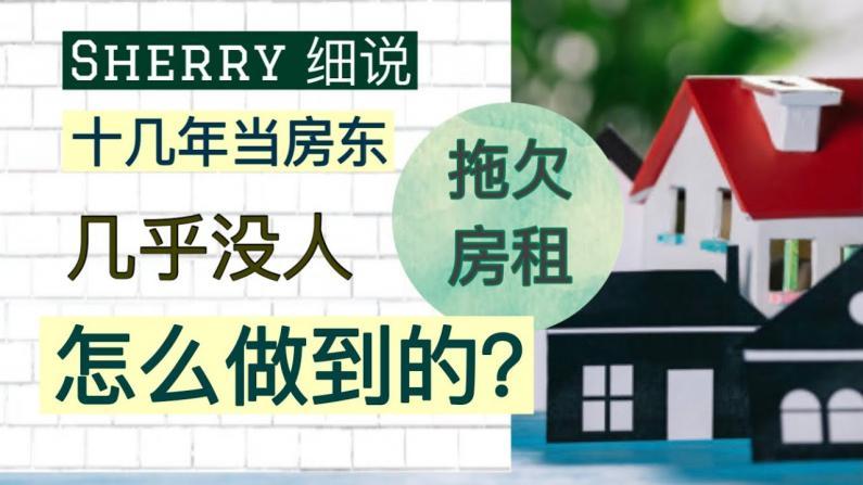【Sherry细说投资理财】如何做到让房客不拖欠房租?